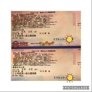 8/2 青森ねぶた観覧席チケット 2枚 連番