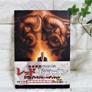 レッドドラゴン DVD