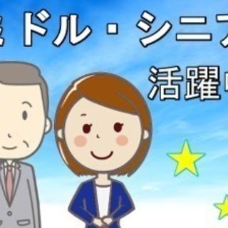 主婦(夫)歓迎☆渋谷区役所で週3-5の国保等に関する訪問案内