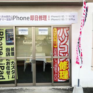 iPhone修理のPC再生工房 尾道店