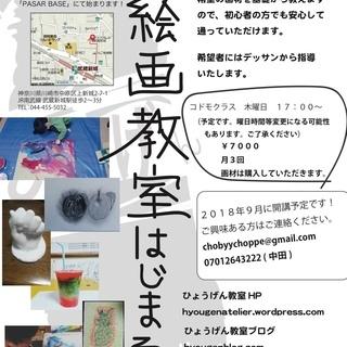 川崎市中原区 絵画教室生徒募集です!!!