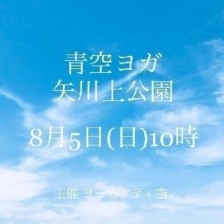 8/5(日)【青空ヨガ】参加者募集中@国立市矢川上公園