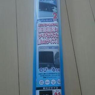 車用 カーテン 新品未使用