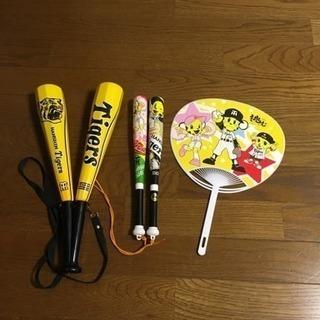 中古品  阪神応援グッズ