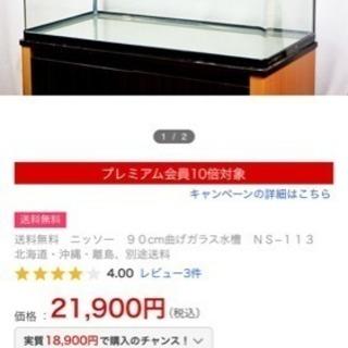 ニッソー 水槽 LEDライト 90cm 45cm 45cm