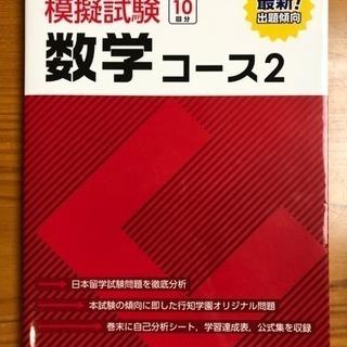 日本留学生試験(EJU) 模擬試験 数学コース2