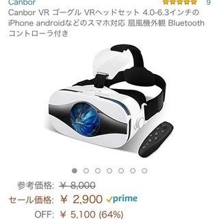 VRゴーグル リモコン付きです。【新品】