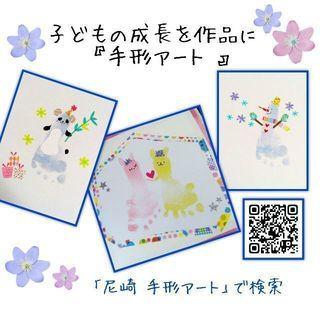 【資格取得】手形アート − 大阪府