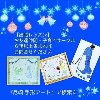 【資格取得】手形アート - 教室・スクール