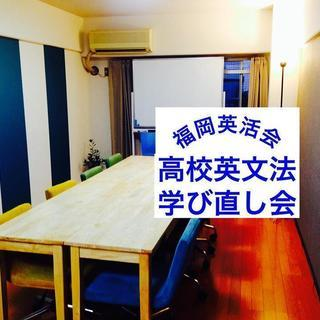 8月 20日(月) 20:00~21:30 高校英文法学び直し会「...