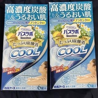 バスラボ 入浴剤 2箱