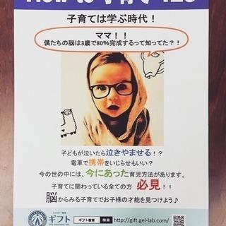 ギフト式乳幼児教育アドバイザー初級講座(福岡講座・追加開催…