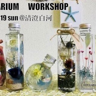 8/19(日)2本作れるハーバリウムフリーレッスン♡【東京・清澄白河】