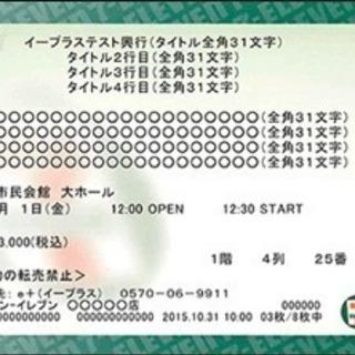 サッカー ジュビロ ガンバ大阪 チケット