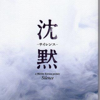 映画パンフレット「沈黙」あげます