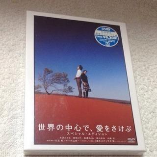 世界の中心で,愛をさけぶ スペシャル・エディション('04「世界...