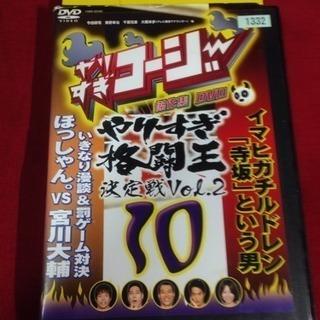 送料込DVDやりすぎコージー10 傑作集 やりすぎ格闘王決定戦v...
