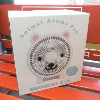 札幌 新品 アニマルアロマ扇風機 白くま かわいい 動物