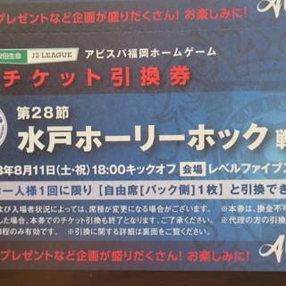 8/11開催 アビスパ福岡 vs 水戸ホーリーホック 戦の自由席...