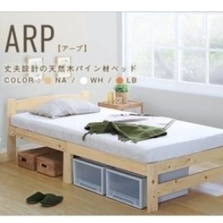 ARPパイン材ベッドシングルフレームのみ