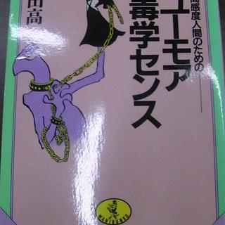 【455】 高感度人間のための ユーモア毒学センス 阿刀田高 ワ...