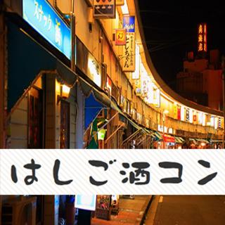横浜野毛はしご酒コン - 女性無料ご招待!男性急募!20代30代!...