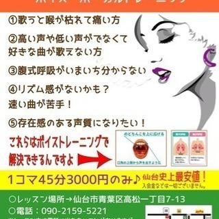 お気軽ボイストレーニング!in仙台