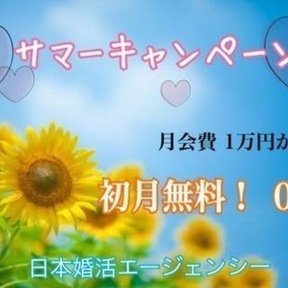 『婚活』❤️月会費 初月無料 0円‼️  ❤️お見合い料 & 成婚...
