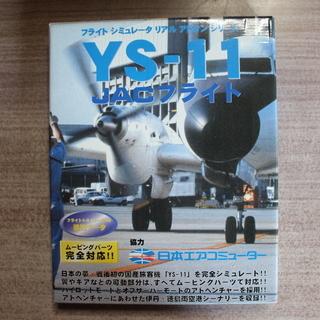 フライトシミュレーター リアル アドオン シリーズ「YS-11 J...