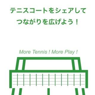 テニスサークル運営やテニスをするときに困っていることのヒアリング...