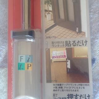 扉のストッパー(未使用)