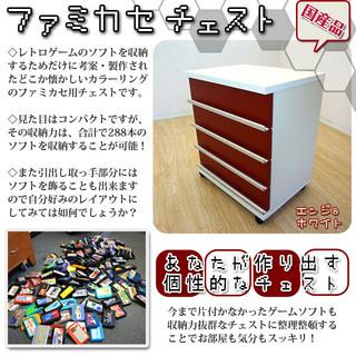 ファミコン専用チェスト!ファミカセチェスト!弊社オリジナル商品!