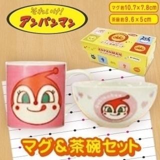アンパンマン マグ&茶碗セット ドキンちゃん 【新品未開封】