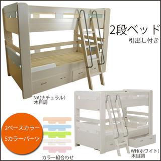 有名ベッドメーカー!グランツの二段ベッド!79800円ヲ3980...