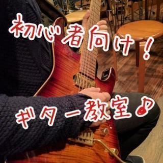 初心者向け!名古屋駅近くでギター教室