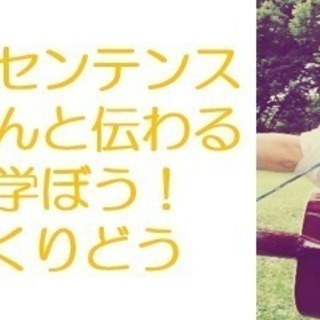 <18年8月>簡単なセンテンスでちゃんと伝わる英語を学ぼう!@ゆ...