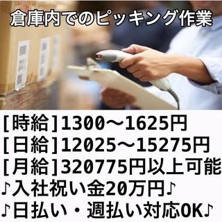 株式会社FCイチオシ案件急募!!!!!! 簡単軽作業でガンガン稼げ...