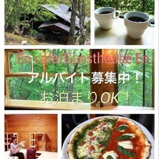 En cafe〜森の小さなピザカフェ〜/Guesthouse E...