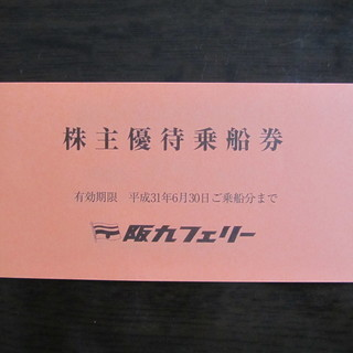 阪九フェリー優待乗船券(旅客50%OFF1枚 乗用車50%OFF1...