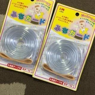 新品 ふちガード 定価799円 赤ちゃんを家具の角から守る!
