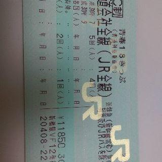 青春18きっぷ 3回分 2018年夏