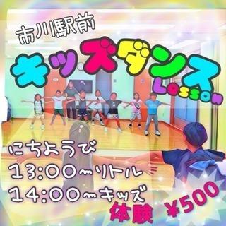 プロから学べるはじめてのダンス♪3歳〜の駅前ダンスレッスン!踊る楽...