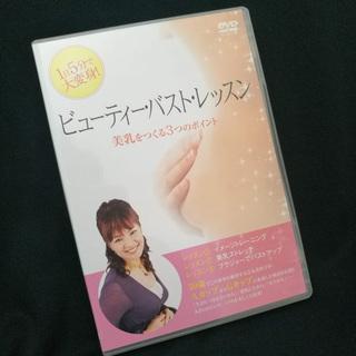 【発送も同額】ビューティー・バスト・レッスン 美乳をつくる3つの...