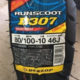 ダンロップ D307 DUNLOP 80/100-10 R…