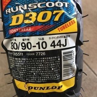 ダンロップ D307 DUNLOP 80/90-10 RU…