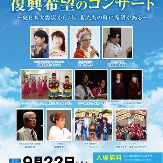第3回 東松島 復興希望のコンサート~私たちの町に希望がある~