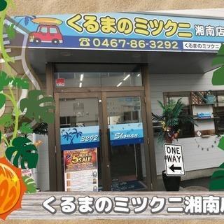 くるまのミツクニ湘南店 ローン審査にご不安ある方、お電話にて簡単...