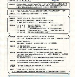 (告知)機動職業訓練(OA基礎科)受講生募集(7/30~8/31)...