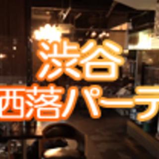 【1人参加&初めての方大歓迎!】 〜渋谷お洒落パーティ〜 楽しい飲...