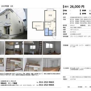 初期費用2万円‼️家電付き‼️お部屋探しは札幌最安値のサニー不動産...